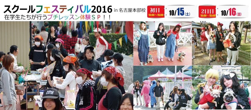 2016-10-gakuinsai